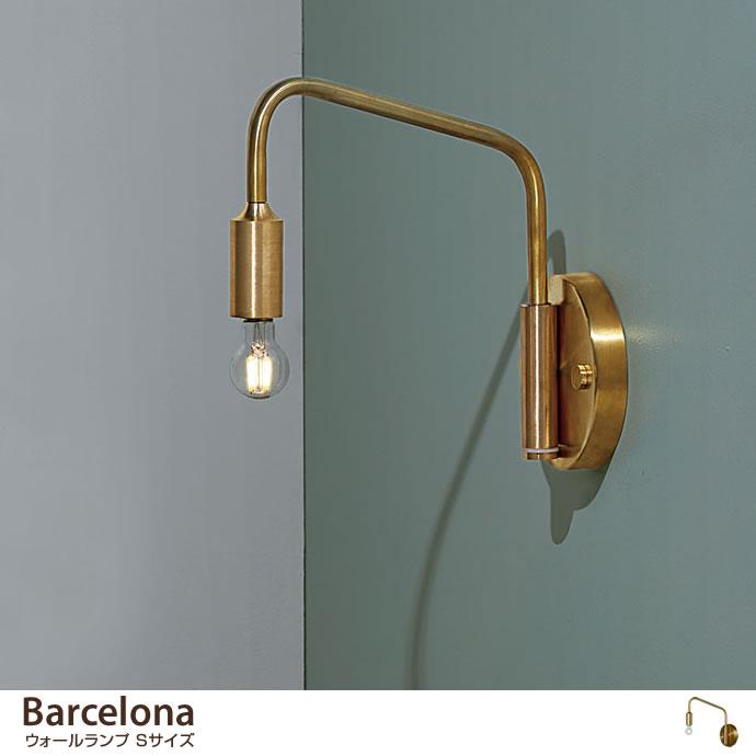 スポットライト【Sサイズ】Barcerona ウォールランプ