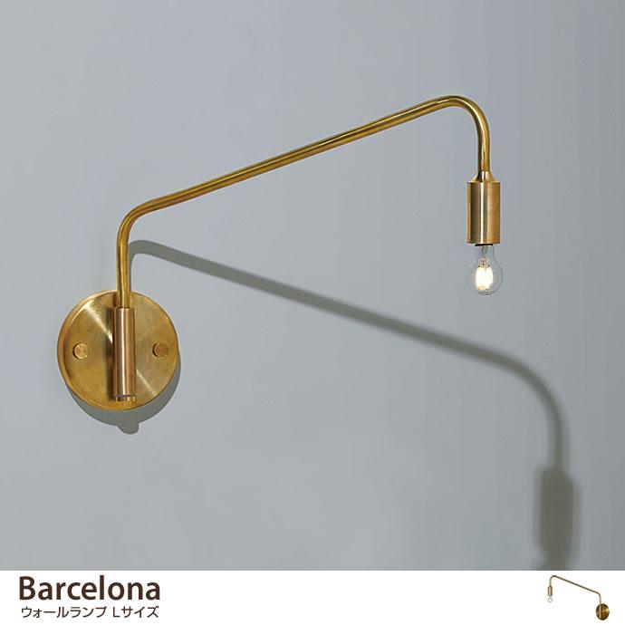 【Lサイズ】Barcerona ウォールランプ