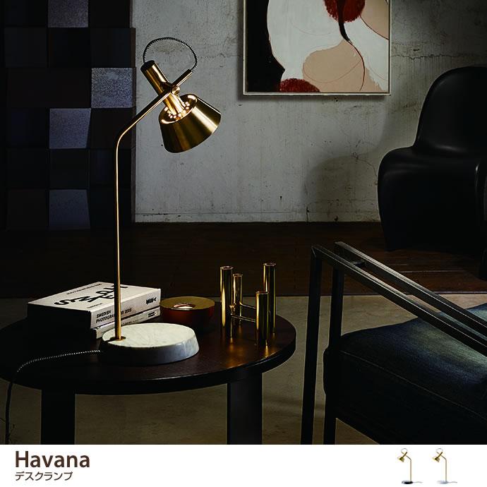 デスクライトHavana デスクランプ