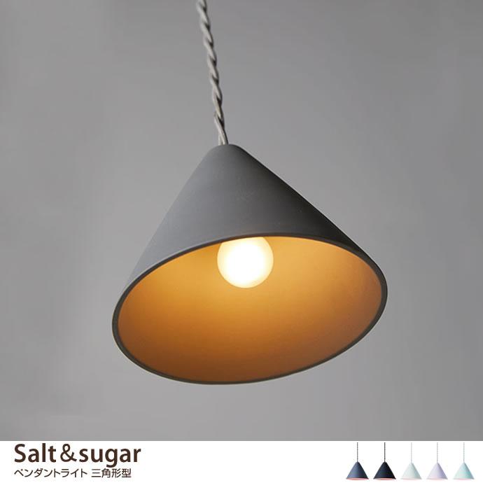 【三角形型】Salt&sugar ペンダントライト