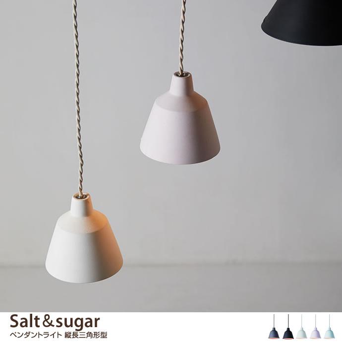 ★★【在庫限り】【縦長三角形型】Salt&sugar ペンダントライト