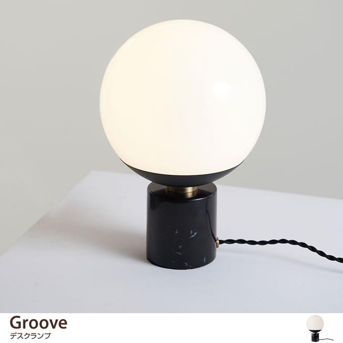 Groove テーブルランプ
