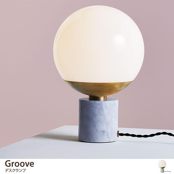 デスクライトGroove テーブルランプ