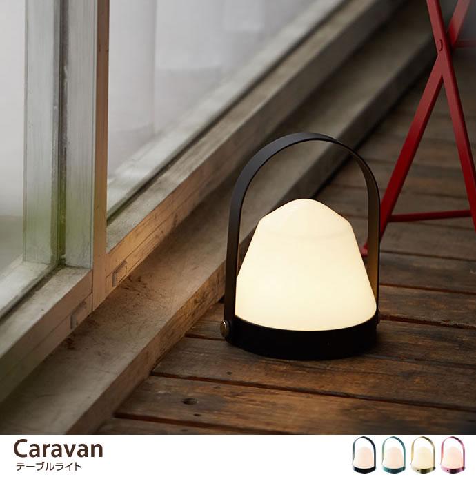 Caravan テーブルライト