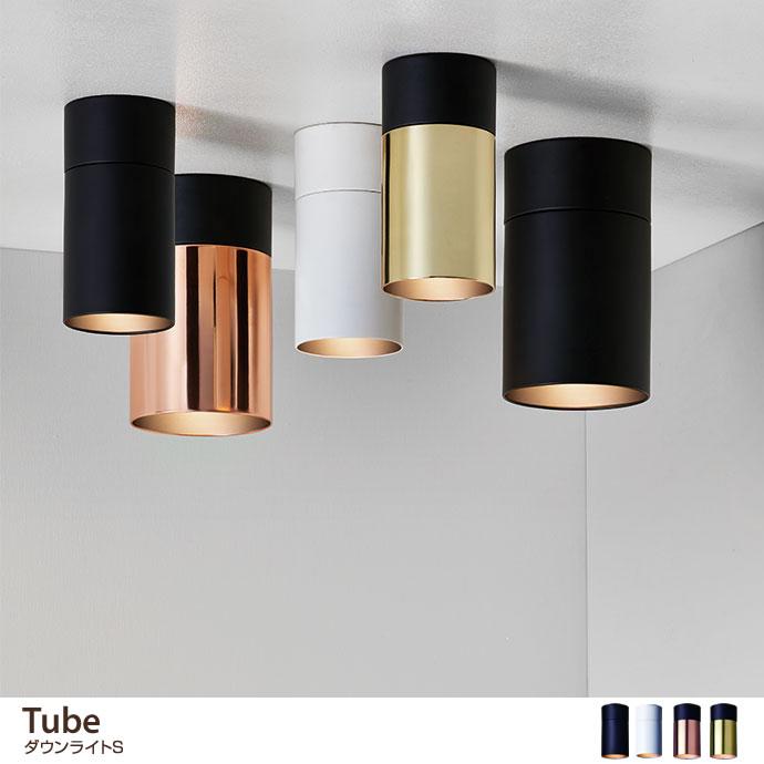 【Sサイズ】Tube ダウンライト