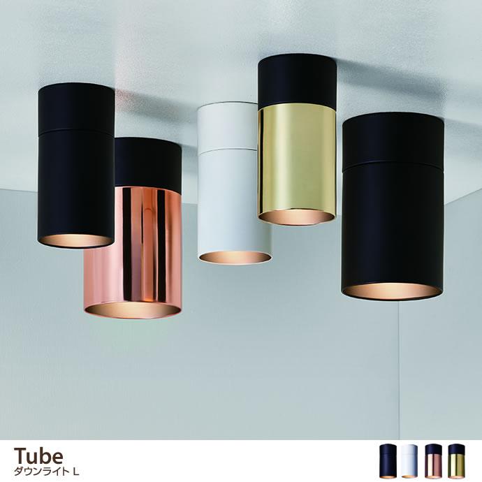 【Lサイズ】Tube ダウンライト