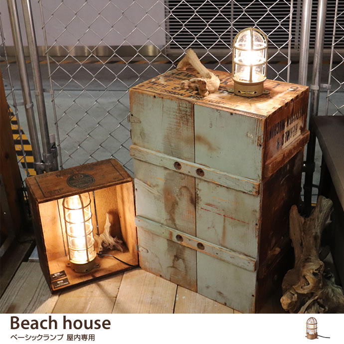 Beach house ベーシックランプ 屋内専用
