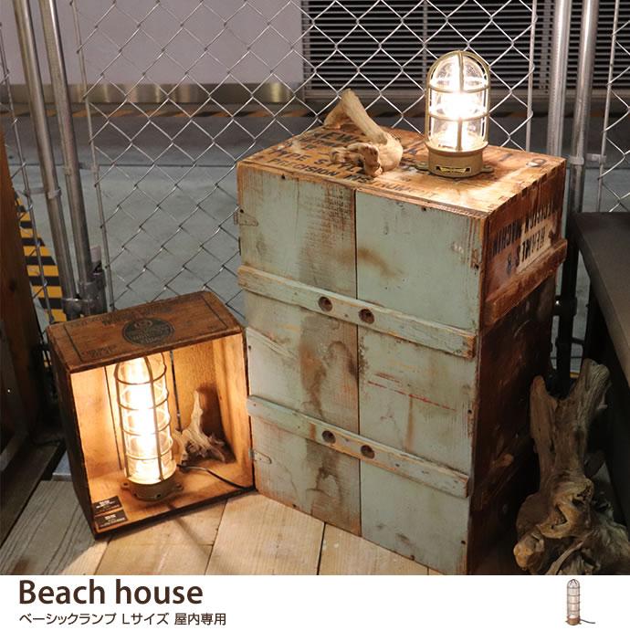 Beach house ベーシックランプ Lサイズ 屋内専用
