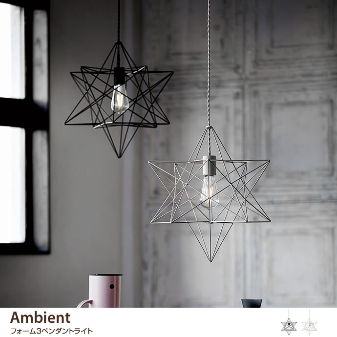 Ambient フォーム3ペンダントライト