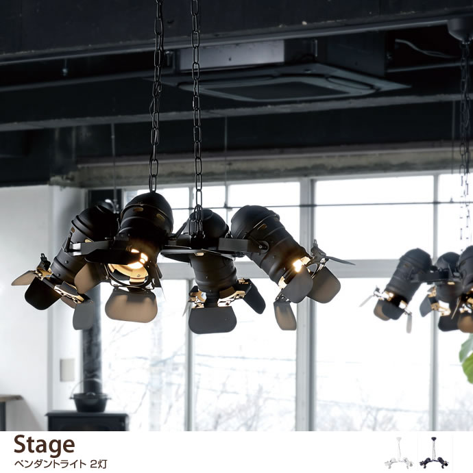 Stage ペンダントライト 2灯