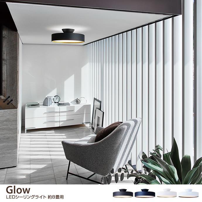 【約8畳用】Glow LEDシーリングライト
