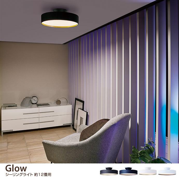 シーリングライト【約12畳用】Glow LEDシーリングライト
