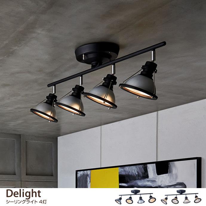 【4灯タイプ】 Delight シーリングライト