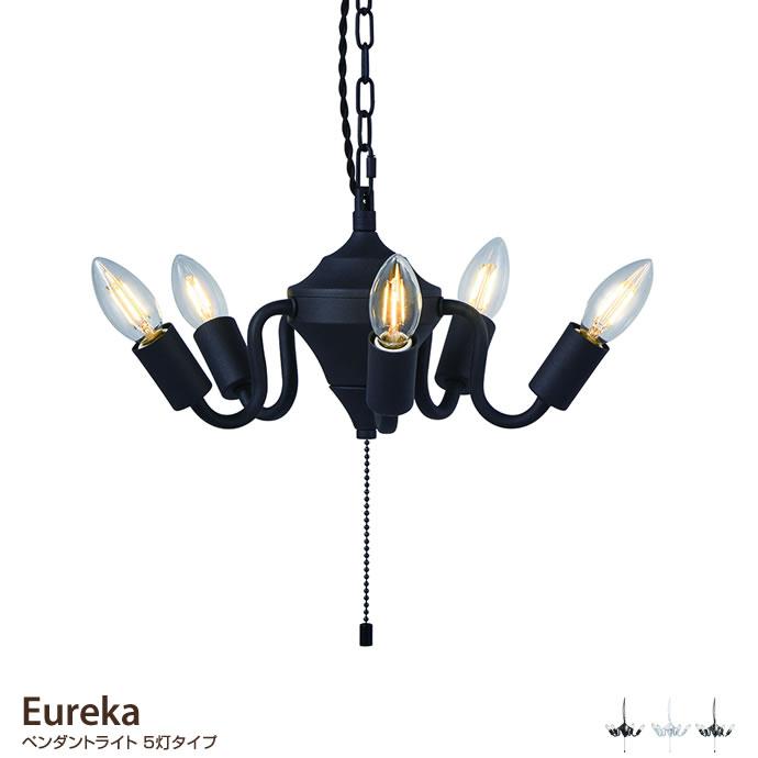 【5灯タイプ】 Eureka ペンダントライト