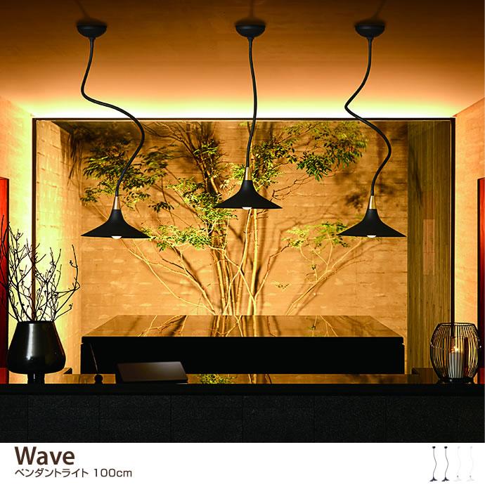 【長さ100cm】Wave ペンダントライト