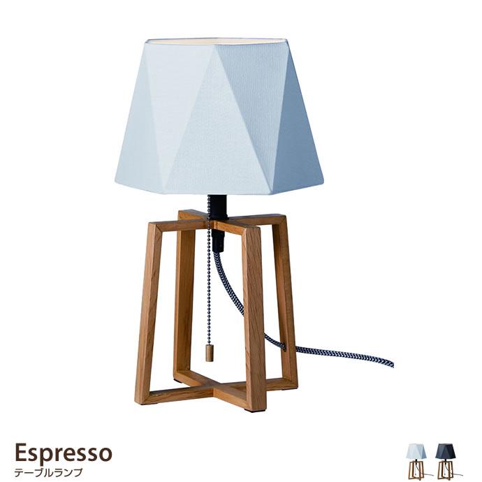 デスクライトEspresso テーブルランプ