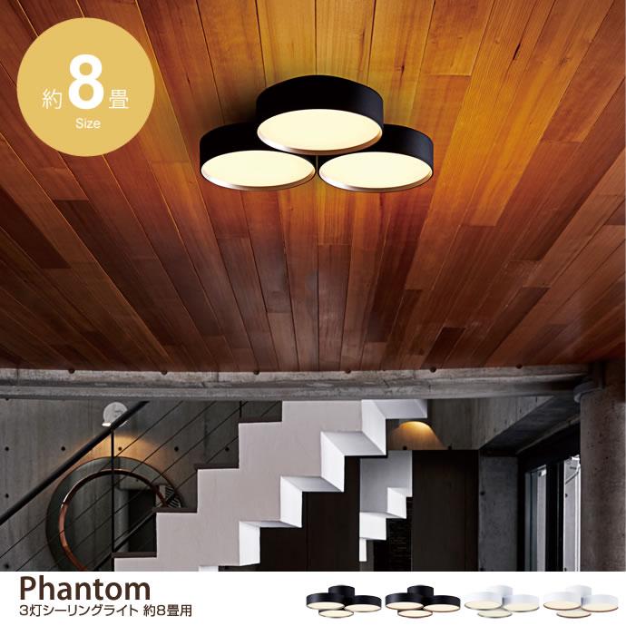 シーリングライト【約8畳用】Phantom LED3灯シーリングライト