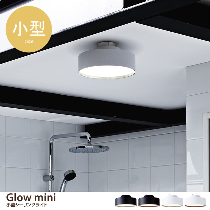 Glow mini LED小型シーリングライト