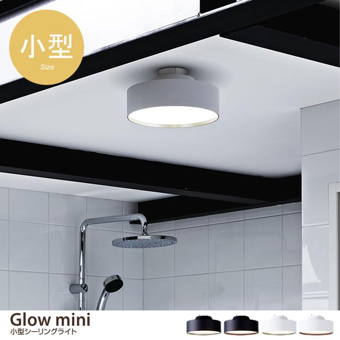 シーリングライトGlow mini LED小型シーリングライト