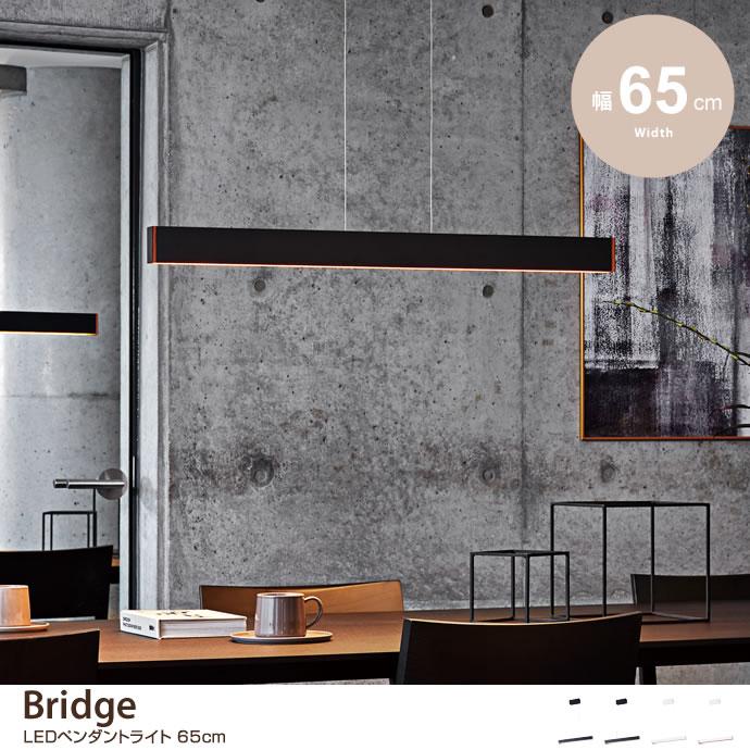 Bridge LEDペンダントライト 60cm