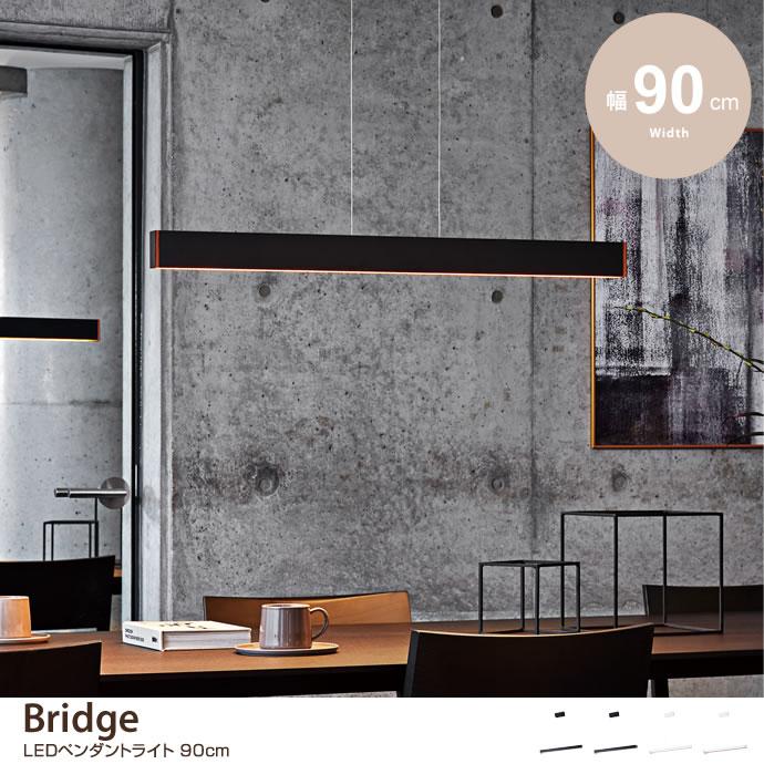 Bridge LEDペンダントライト 90cm
