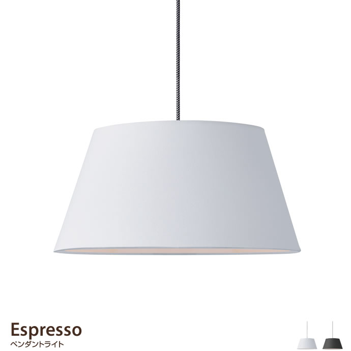 Espresso ペンダントライト