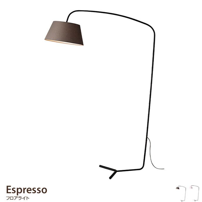 Espresso フロアライト
