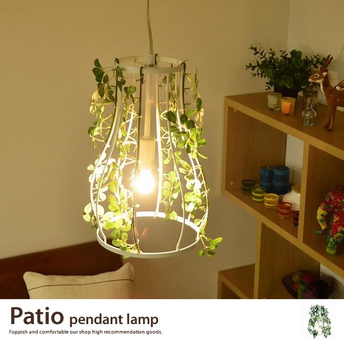 ★★【在庫限り】Patio pendant lamp
