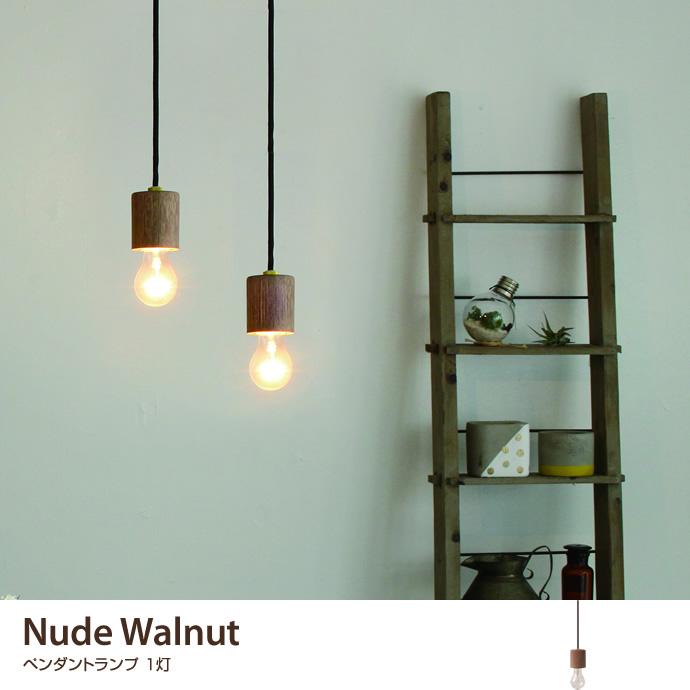 Nude Walnut