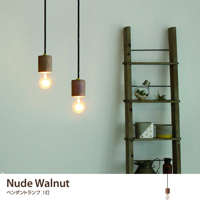 Nude Walnut