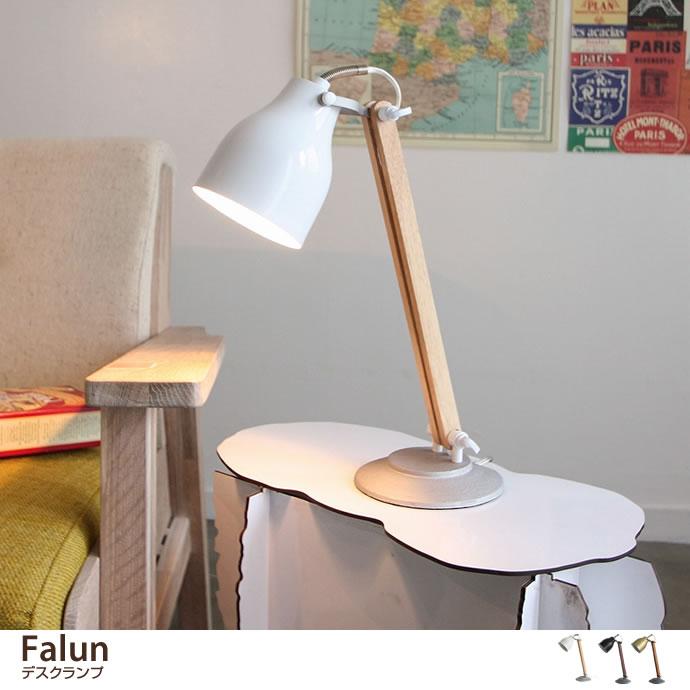 Falun デスクランプ