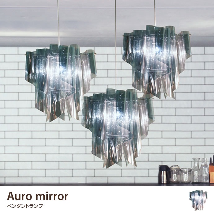 Auro mirrorペンダントランプ