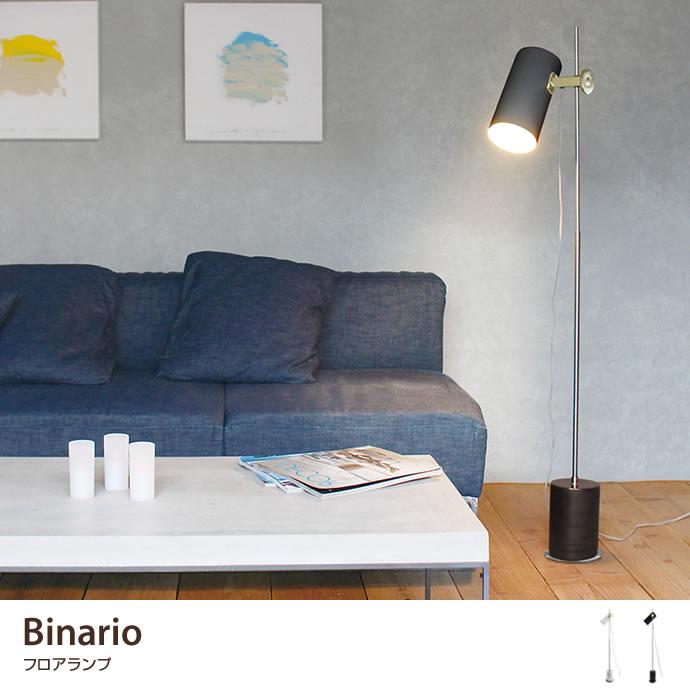 Binario フロアランプ