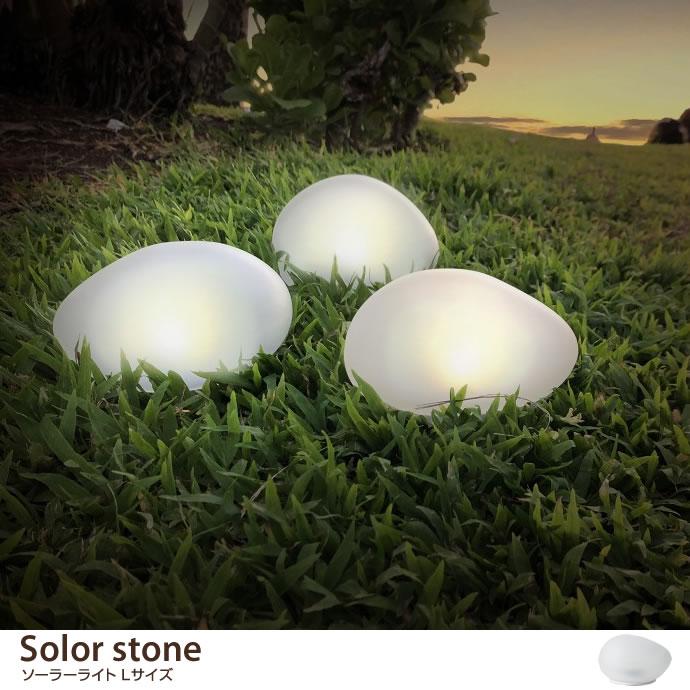 【Lサイズ】Solar stone ソーラーライト