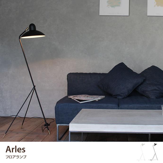 Arles フロアランプ