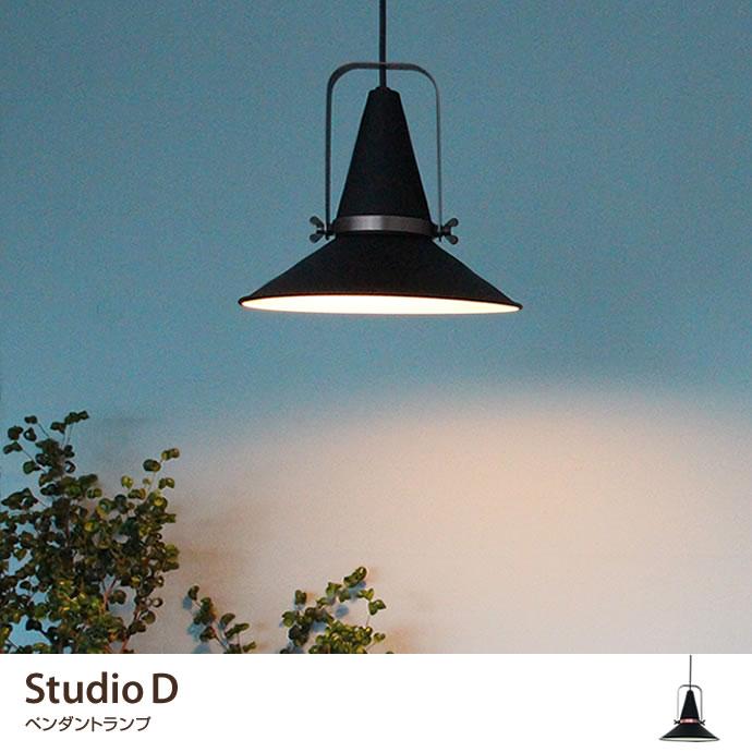 Studio D  ペンダントランプ