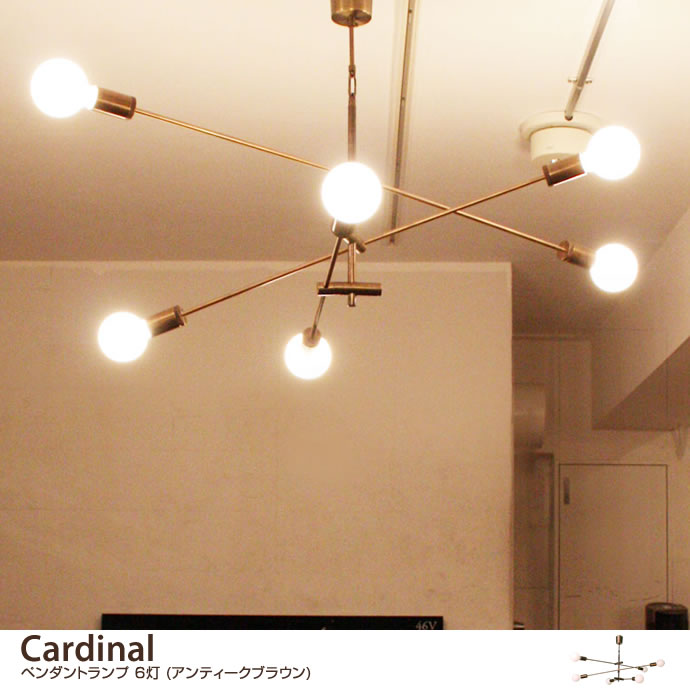 Cardinal ペンダントランプ6灯(アンティークブラウン)