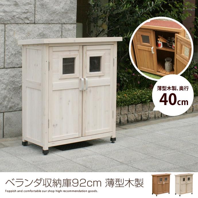 【高さ92cmタイプ】狭いバルコニーにも馴染むお洒落なベランダ収納庫/色・タイプ:ブラウン&ホワイト