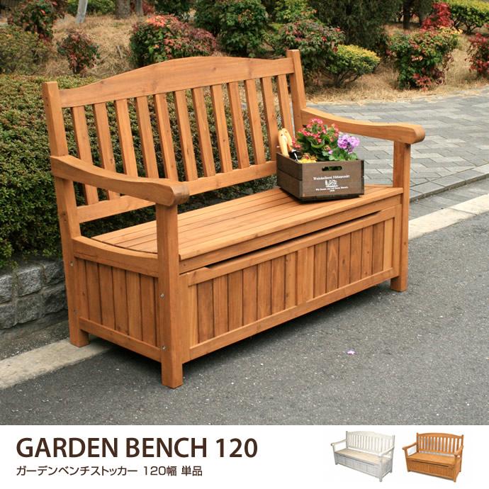 【幅120cmタイプ】椅子にもガーデングッズとしても使える便利なガーデンベンチストッカー/色・タイプ:ブラウン&ホワイト