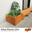 arbor planter 木製ベランダプランター 2個セット