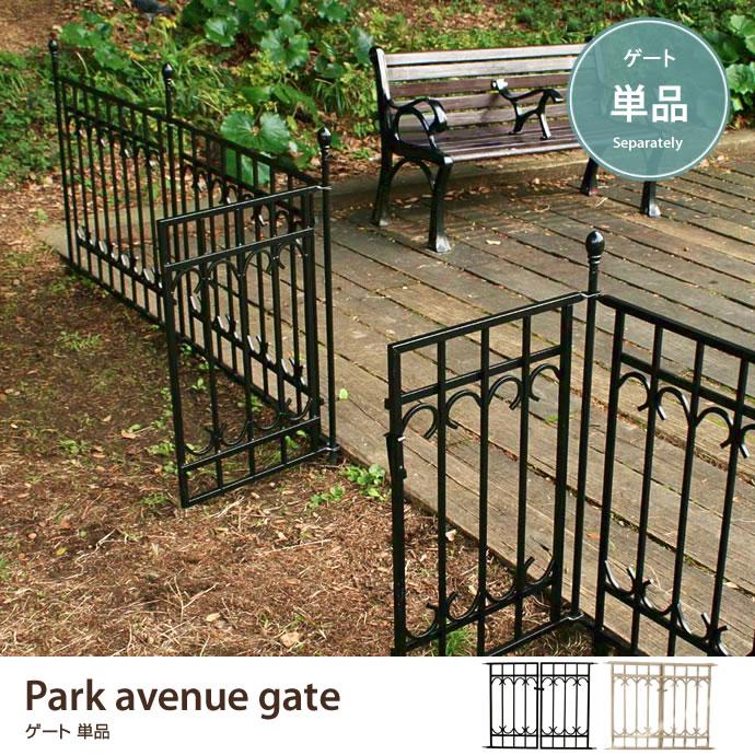 Park avenue gate