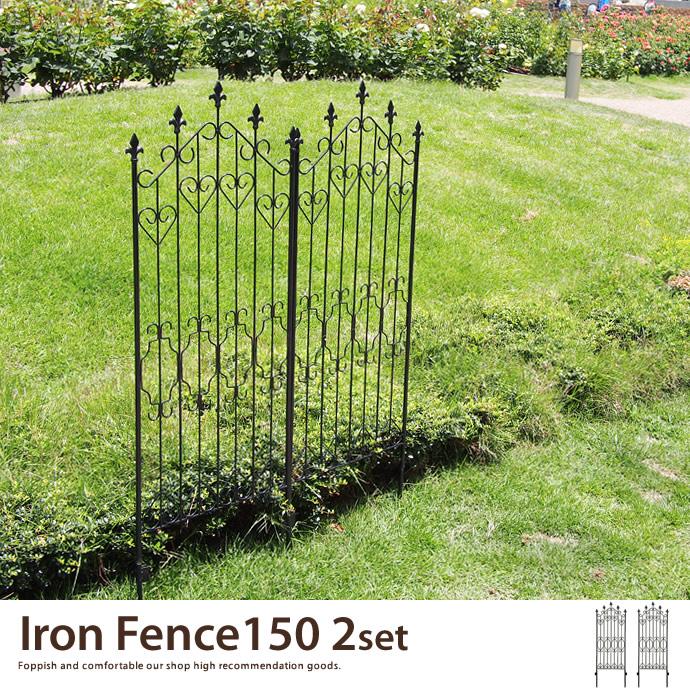 アイアンフェンスIron Fence150 2Set