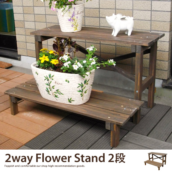2Way Flower Stand 2段