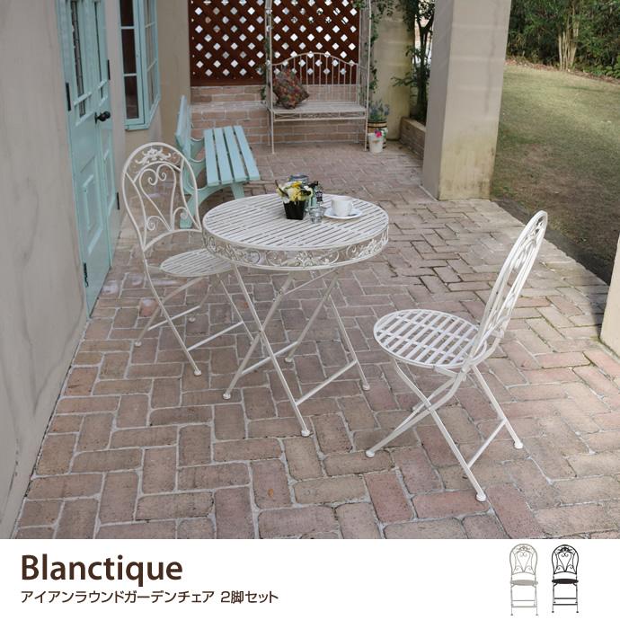 Blanctique Iron round chair 2set