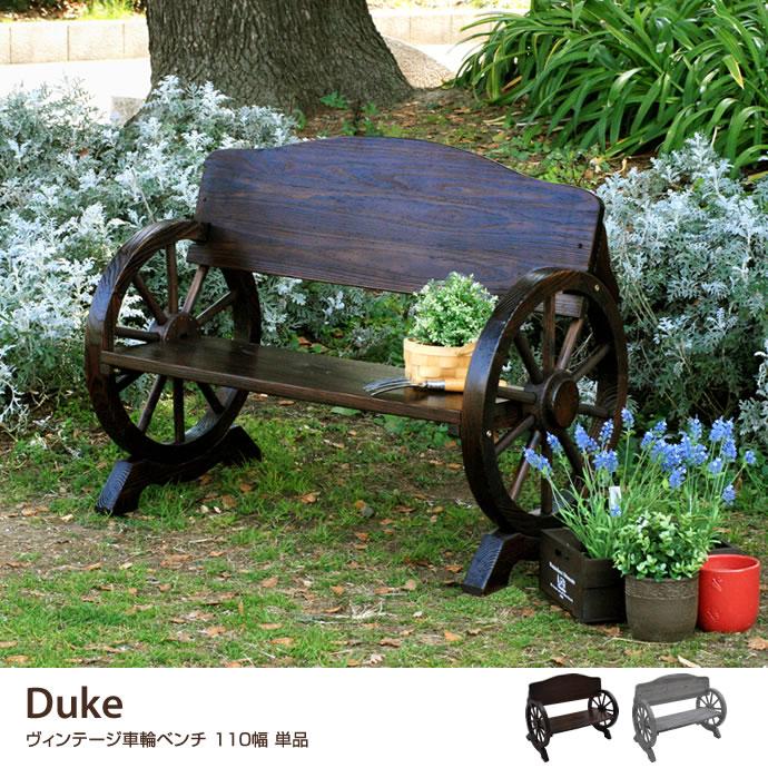 ガーデンチェア・ベンチDuke Wheel Bench 110
