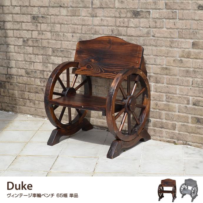 Duke Wheel Bench 65