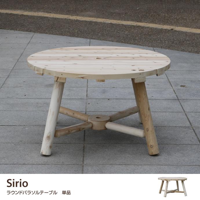 Sirio ラウンドパラソルテーブル