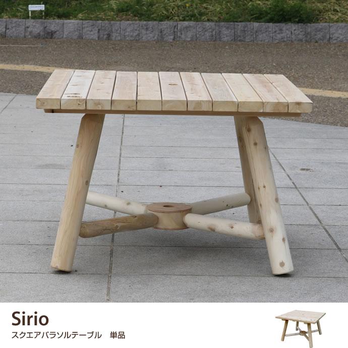 Sirio スクエアパラソルテーブル