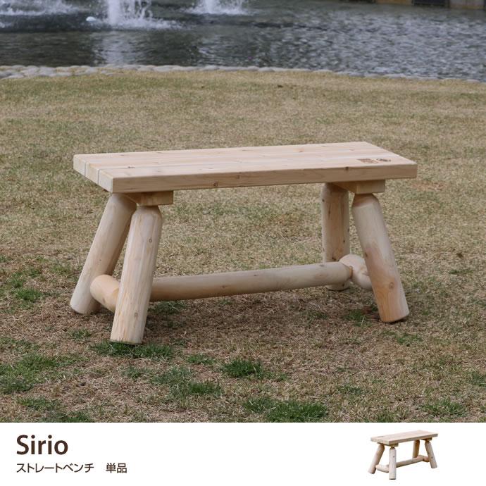 Sirio ストレートベンチ