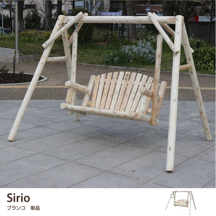 Sirio ブランコ